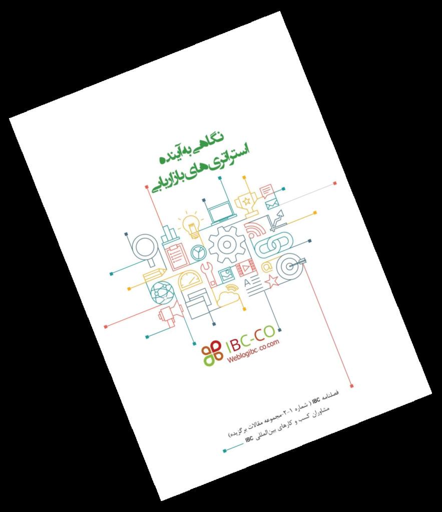 فصلنامه IBC تابستان 1398 - نگاهی به آینده استراتژی های بازاریابی