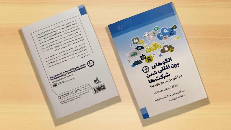 کتاب الگوهای بین المللی شدن شرکت ها (در کشورهای در حال توسعه)