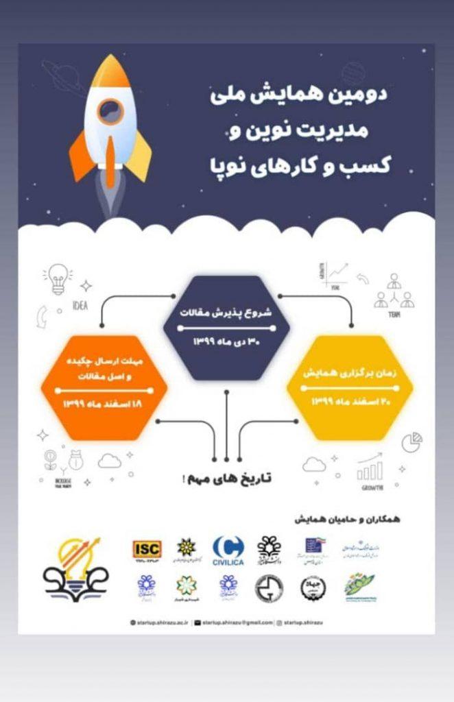 دومین همایش ملی مدیریت نوین و کسب و کارهای نوپا