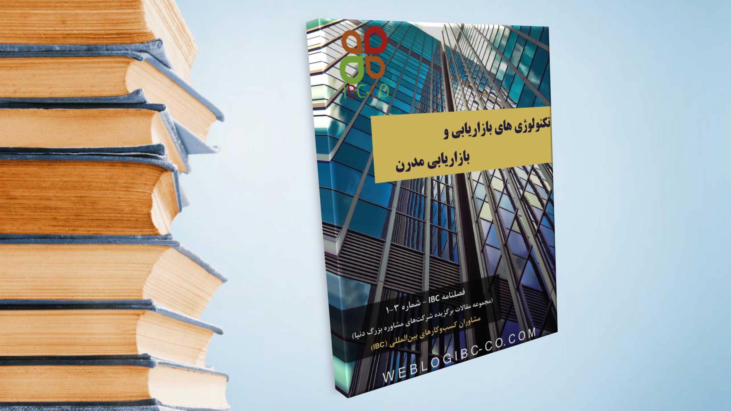 تکنولوژی های بازاریابی و بازاریابی مدرن – فصلنامه IBC بهار ۱۴۰۰